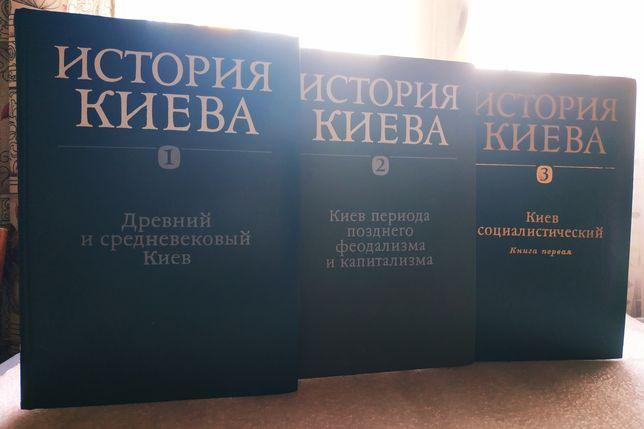 История Киева:3книги-видавництво 1984-85рр