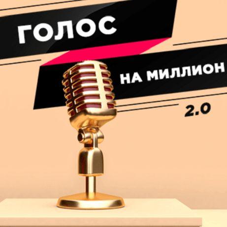 Голос на миллион Марафон 2.0 Юлии Пономаревой