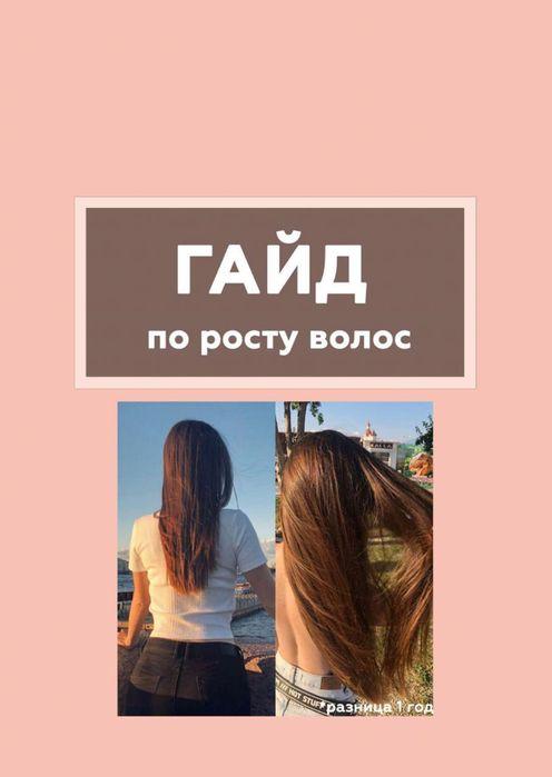 Гайд, книга, чек лист По росту волос от блогера  Насти Крейзер Славянск - изображение 1