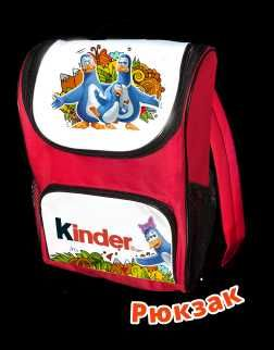 Детский рюкзак от Киндер