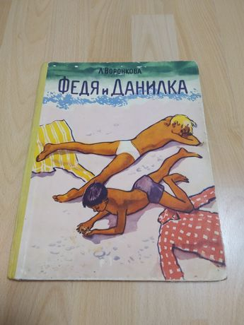 Детская книга. Федя и Данилка. Воронкова