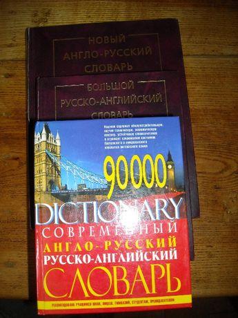 Продам англо-русские словари Мюллер