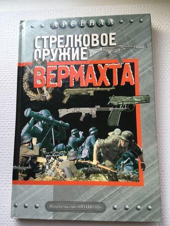 ,,Стрелковое оружие Вермахта,, Бабак Ф.К.