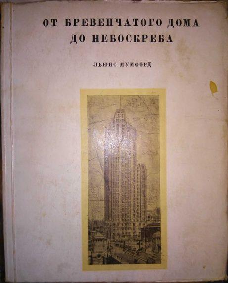Мумфорд От бревенчатого дома до небоскреба 1936 г.