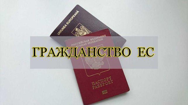 Гражданство ЕС / Румыния / Без авансов и посредников.