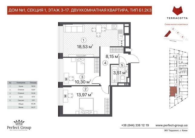 Без комиссии! ЖК Терракот, 2к-ная, 54 м.кв, ул. Черниговская 8, метро.