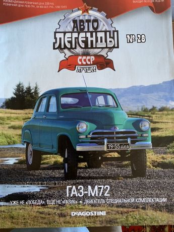Журналы Автолегенды Тракторы Наши танки