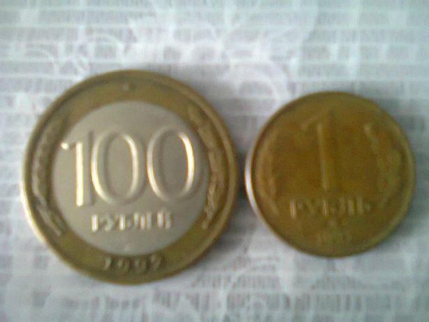Продам російський рубль 1992р.