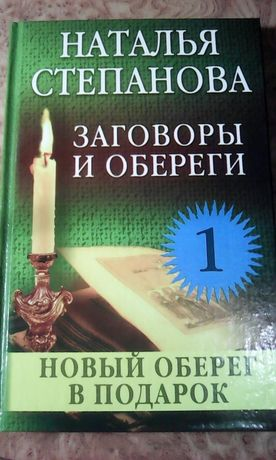"""Книга """"заговоры обереги"""""""