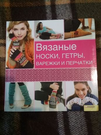 Книга Вязаные носки, гетры, варежки и перчатки