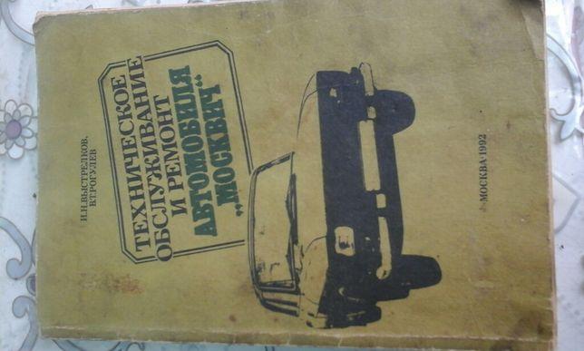 Книга техобслуговування і ремонт авто москвич