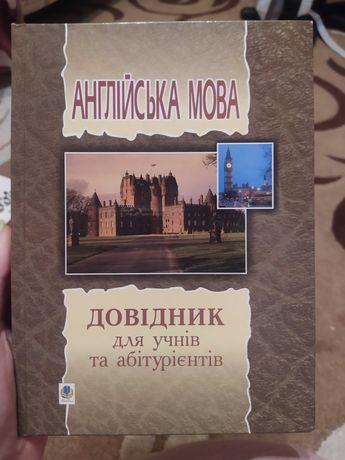 Вся граматика англійської в одній книзі.Англійська мова С.А.Зайковські
