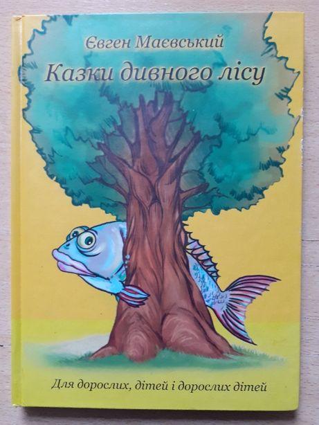 Євген Маєвський. Казки дивного лісу