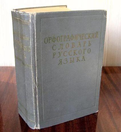 Орфографический словарь русского языка. 1957 года