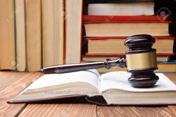 Услуги юриста-адвоката