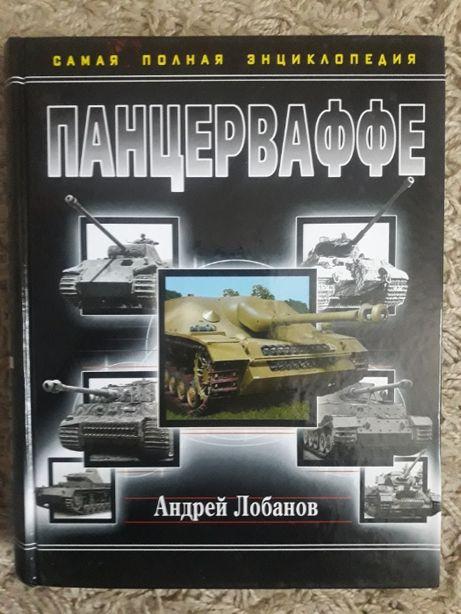 Лобанов А. Панцерваффе. Самая полная энциклопедия