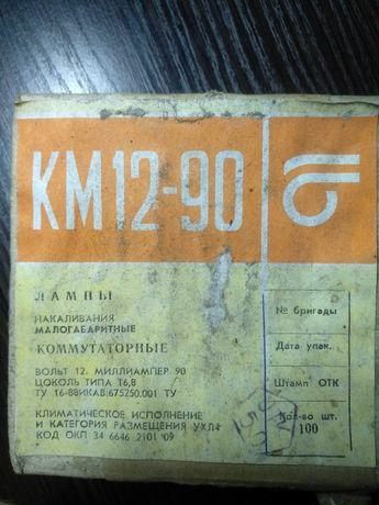 Лампы коммутаторные КМ12-90