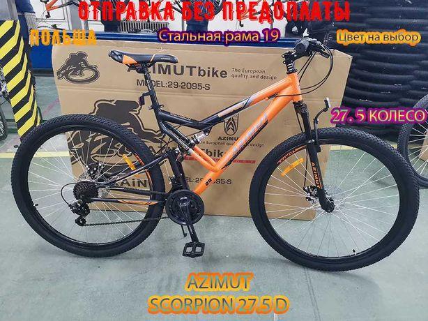 Двухподвесный Велосипед Azimut Scorpion 27.5D Рама 19Черно-Оранжевый