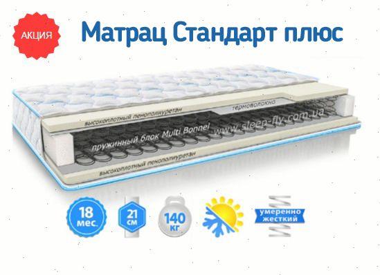 Матрац пружинный ортопедический Стандарт плюс, 90х190