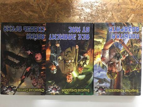 Продам 2 книги Владислава Конюшевского и 1 - Станислава Сергеева