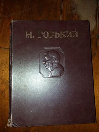 М. Горький Избранное сочениние 1947 год
