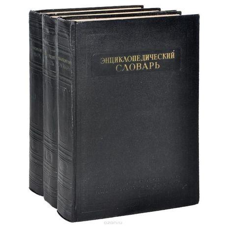 Энциклопедический словарь. 3 тома.