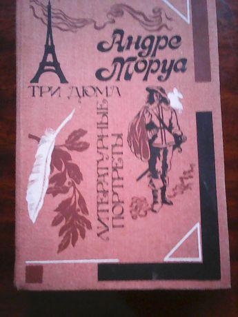 """-Андре Моруа """"Три Дюма. Литературные портреты""""."""