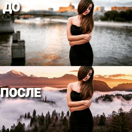 Удаление фона на фото (+его замена)