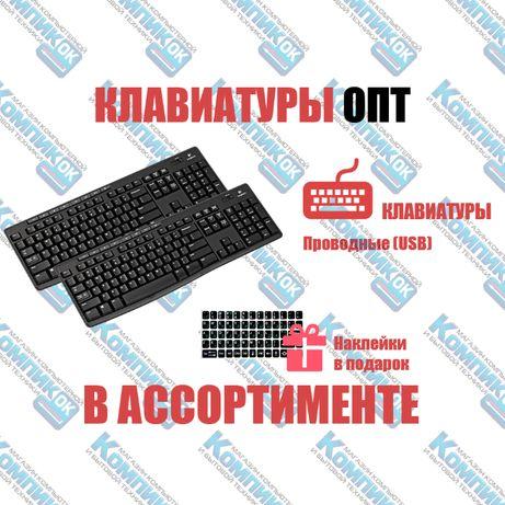 Клавиатура, наклейки в подарок, USB, ОПТ