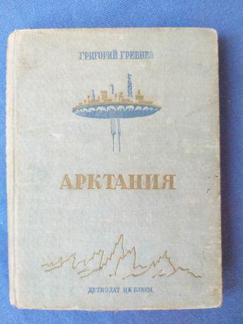 Гребнев Арктания Летающая станция 1938 БПНФ библиотека приключений фан