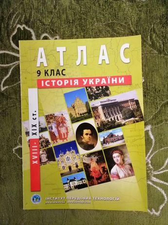 Атлас Історія України (XVIII - XIX ст.) 9 клас