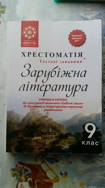 Хрестоматія зарубіжна література