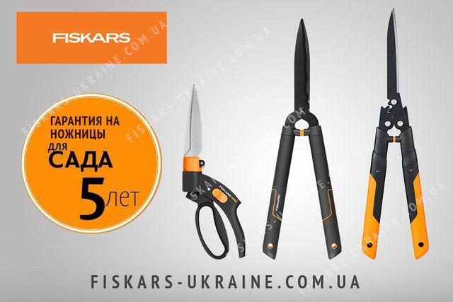 Ножницы Садовые FISKARS GS42, HS22, HSX22 (113680, 114730, 114006)
