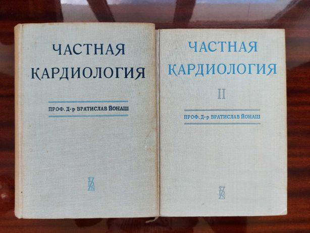 Кардиология. Частная кордиология. Вратислав Йонаш 1960 - 1963 год.