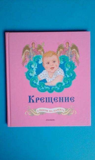 Обряд Крещения ребенка. Альбом на память. Для фотографий 10х15,13х18