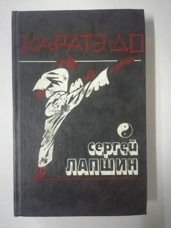 С . Лапшин Каратэ-до