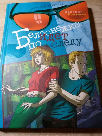 Продается книга детский детектив.
