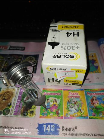 Лампа с цеколем H4
