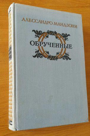 """Книга """"Обрученные"""" Алессандро Мандзони, 1955"""