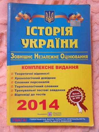 ЗНО Історія України + Українська мова та література.