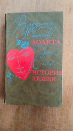 Лолита. История любви