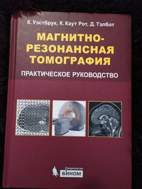 Книга магнитно-резонансная томография