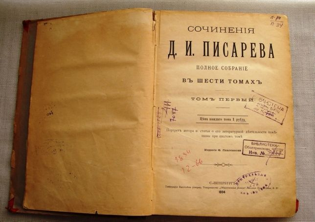Старая книга Д.И. Писарев Сочинения 1894 из библиотеки УСВИТЛ НКВД