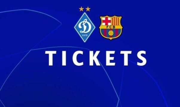 Билеты Динамо Барселона вип центр скидка