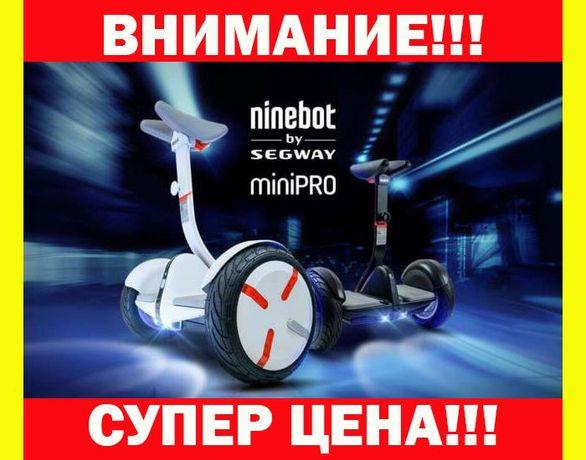 МИНИ Сигвей Segway NINEBOT Pro Гироскутер Гироборд НАЙНБОТ Про белый‼️