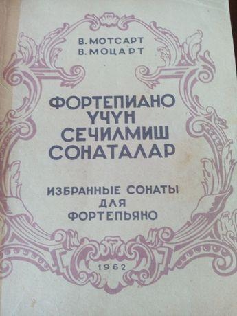 """В. Моцарт """"Избранные сонаты для фортепьяно"""""""