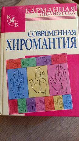 """Карманный справочник """"Хиромантия"""""""