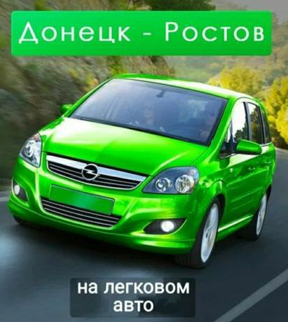 Перевозки в Ростов