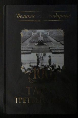 100 тайн Третьего рейха. История, Гитлер, Вторая мировая война