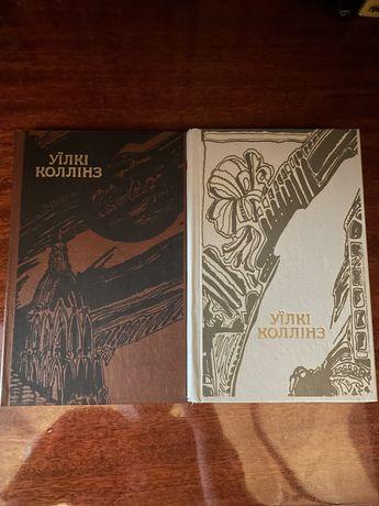 Уїлкі Колінз твори в томах томах